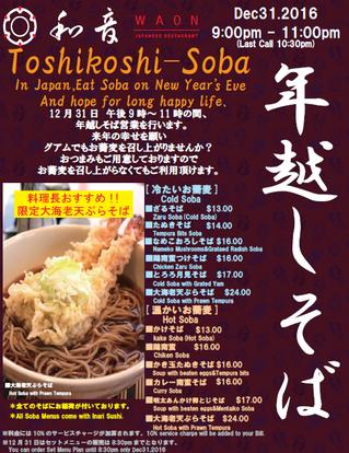 Toshikoshisoba2016.png